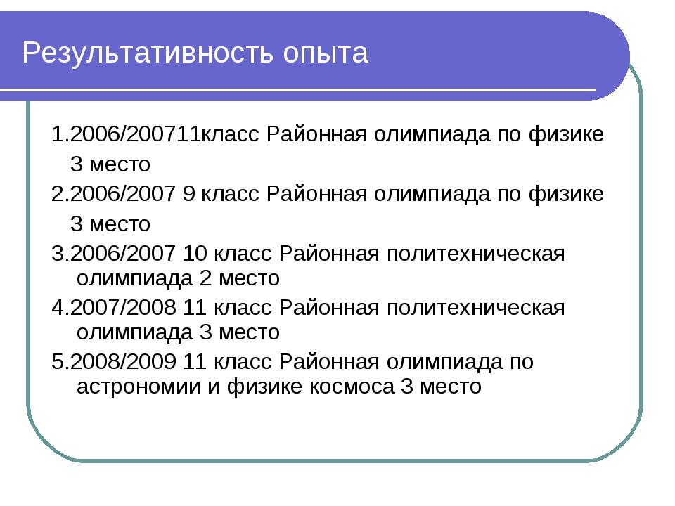 Результативность опыта 1.2006/200711класс Районная олимпиада по физике 3 мест...