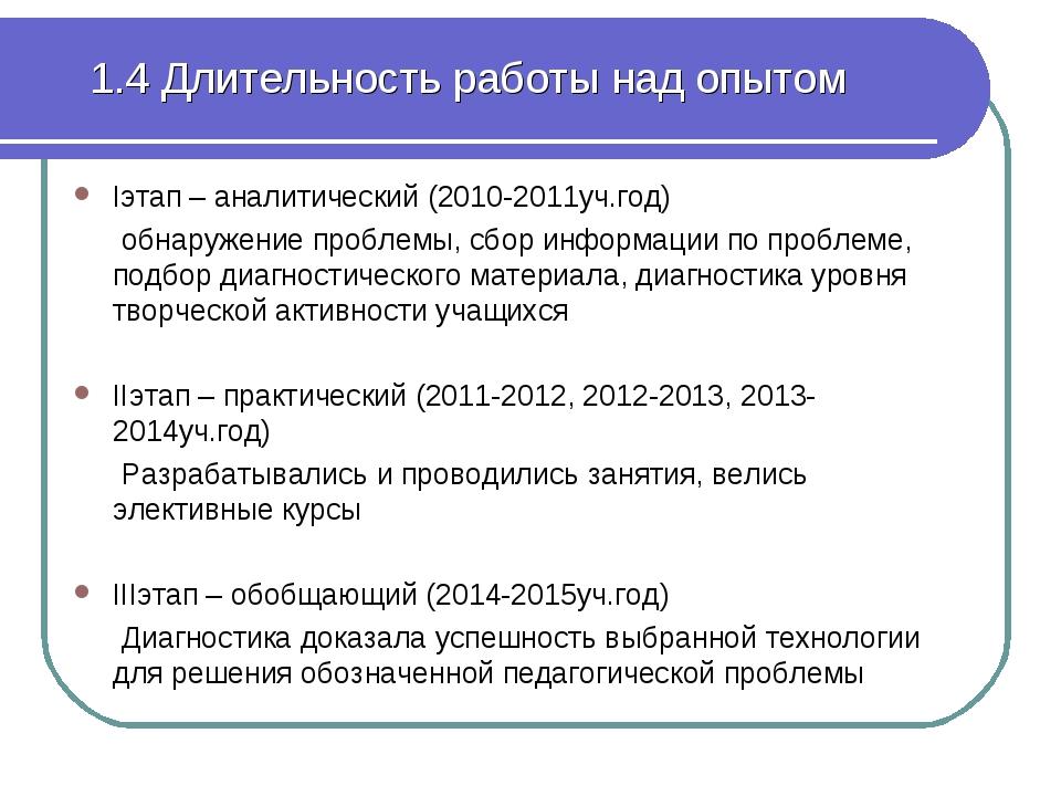 1.4 Длительность работы над опытом Iэтап – аналитический (2010-2011уч.год) об...