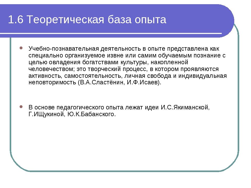 1.6 Теоретическая база опыта Учебно-познавательная деятельность в опыте предс...