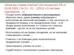 Зачем мы ставим отметки? (Из письма МО РФ от 03.06.2003 г. № 13 – 51 – 120/13