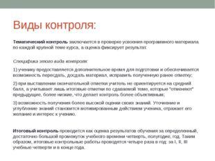 Виды контроля: Тематический контроль заключается в проверке усвоения программ