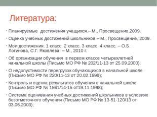 Литература: Планируемые достижения учащихся.– М., Просвещение,2009. Оценка уч