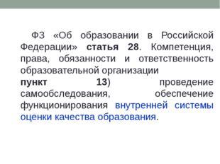 ФЗ «Об образовании в Российской Федерации» статья 28. Компетенция, права,