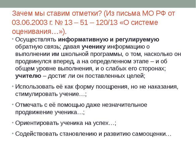 Зачем мы ставим отметки? (Из письма МО РФ от 03.06.2003 г. № 13 – 51 – 120/13...