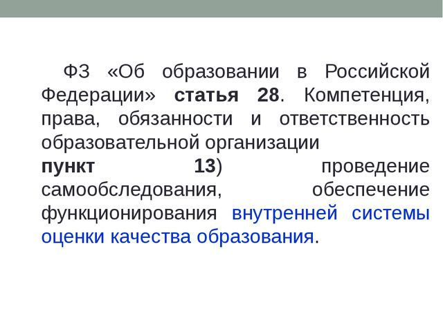 ФЗ «Об образовании в Российской Федерации» статья 28. Компетенция, права,...