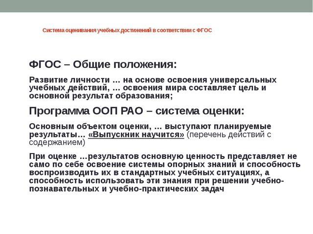Система оценивания учебных достижений в соответствии с ФГОС ФГОС – Общие поло...