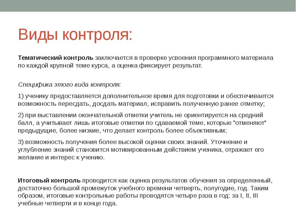 Виды контроля: Тематический контроль заключается в проверке усвоения программ...
