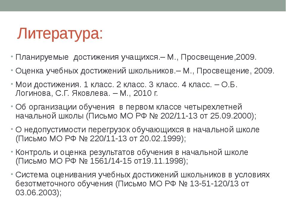 Литература: Планируемые достижения учащихся.– М., Просвещение,2009. Оценка уч...