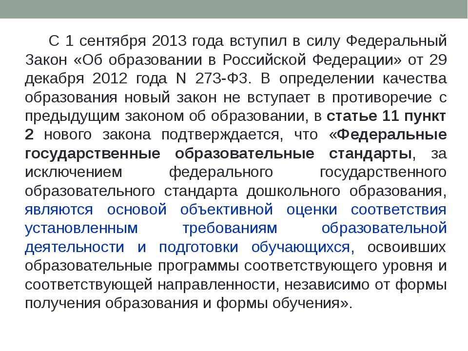 С 1 сентября 2013 года вступил в силу Федеральный Закон «Об образов...