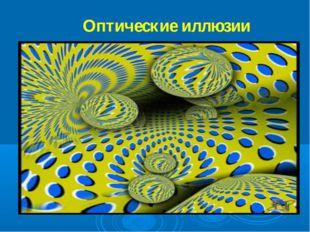 Иллюзии Оптические иллюзии