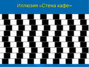 Иллюзия «Стена кафе»