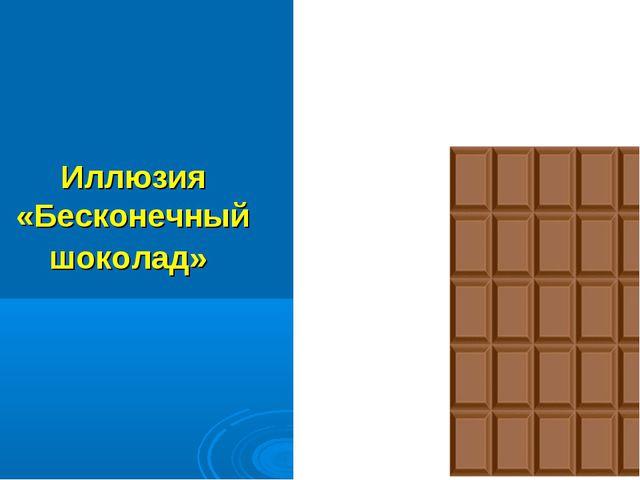 Иллюзия «Бесконечный шоколад»