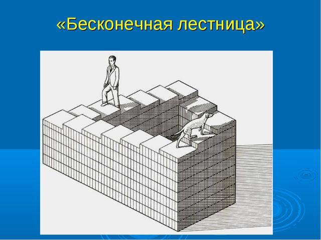 «Бесконечная лестница»