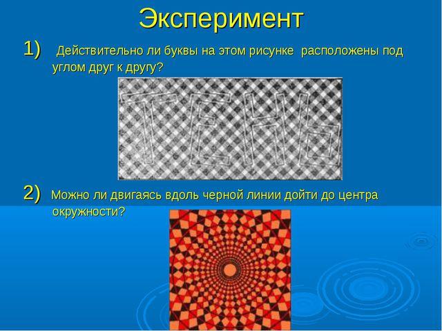 Эксперимент 1) Действительно ли буквы на этом рисунке расположены под углом д...