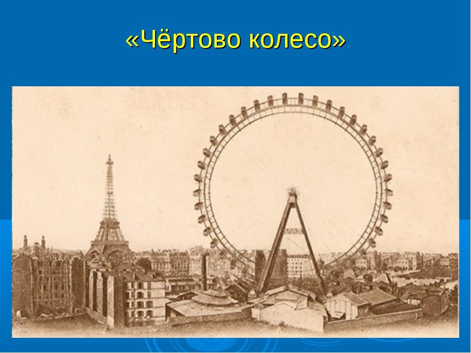«Чёртово колесо»