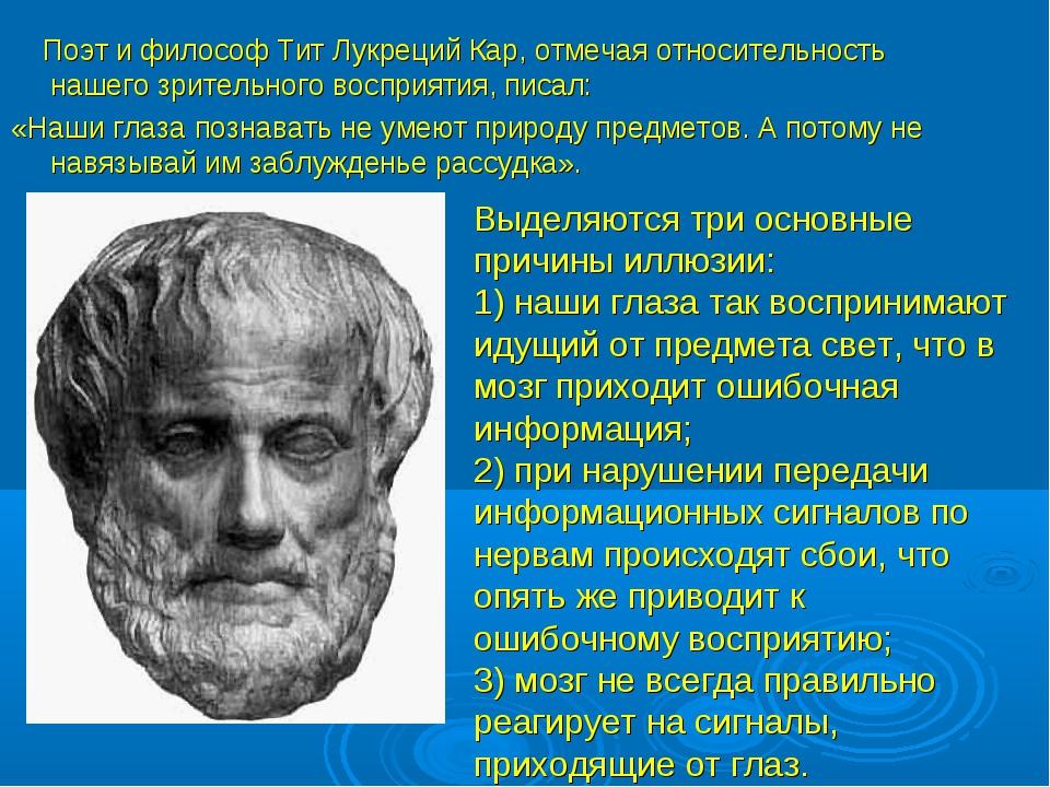 Поэт и философ Тит Лукреций Кар, отмечая относительность нашего зрительного...