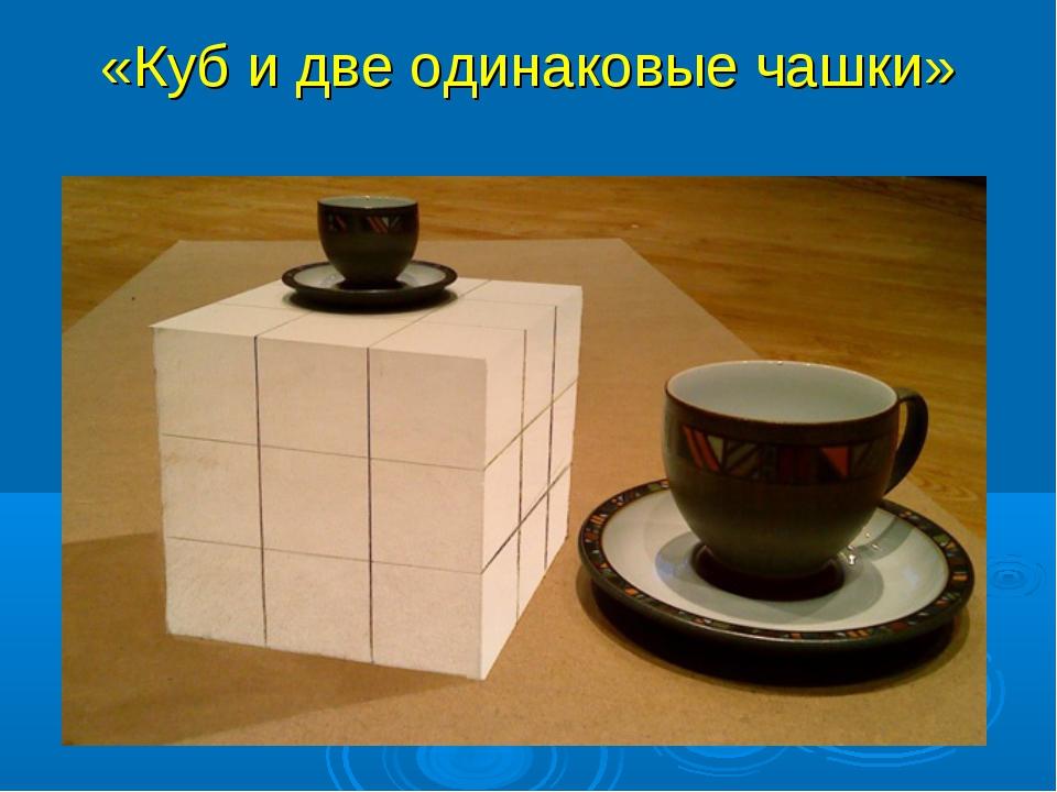 «Куб идве одинаковые чашки»
