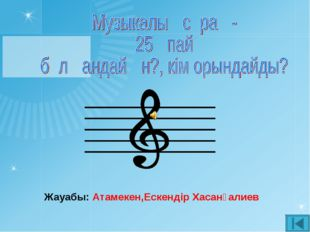 Жауабы: Атамекен,Ескендір Хасанғалиев