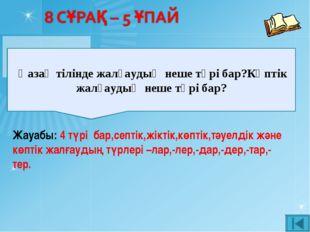 Қазақ тілінде жалғаудың неше түрі бар?Көптік жалғаудың неше түрі бар? Жауабы
