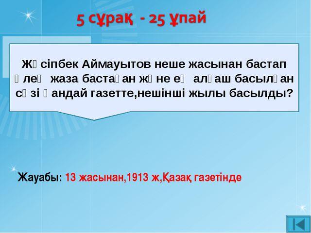 Жүсіпбек Аймауытов неше жасынан бастап өлең жаза бастаған және ең алғаш басыл...
