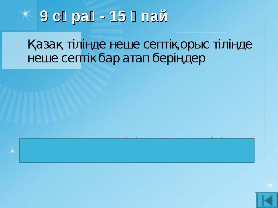 Қазақ тілінде неше септік,орыс тілінде неше септік бар атап беріңдер Жауабы:қ...