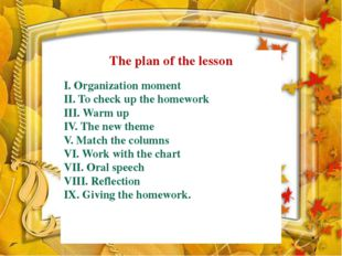 The plan of the lesson I. Organization moment II. To check up the homework II