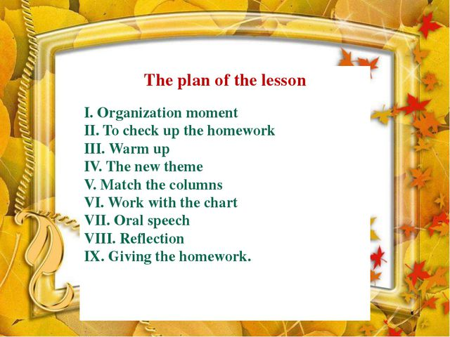 The plan of the lesson I. Organization moment II. To check up the homework II...