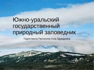 Южно-уральский государственный природный заповедник Подготовила Панчихина Анн