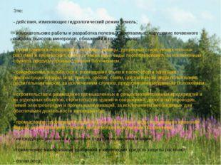 Это: - действия, изменяющие гидрологический режим земель; - изыскательские ра