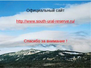 Официальный сайт http://www.south-ural-reserve.ru/ Спасибо за внимание !
