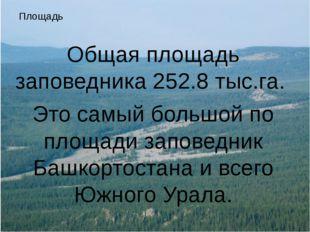 Площадь Общая площадь заповедника 252.8 тыс.га. Это самый большой по площади
