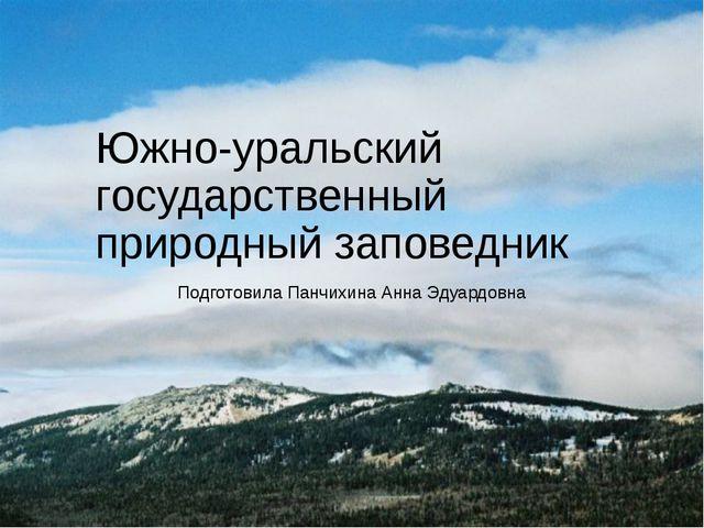 Южно-уральский государственный природный заповедник Подготовила Панчихина Анн...