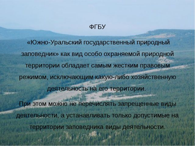 ФГБУ «Южно-Уральский государственный природный заповедник» как вид особо охра...