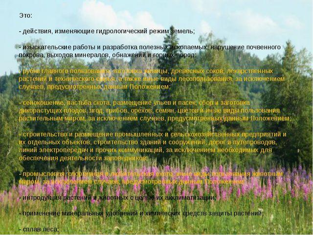 Это: - действия, изменяющие гидрологический режим земель; - изыскательские ра...