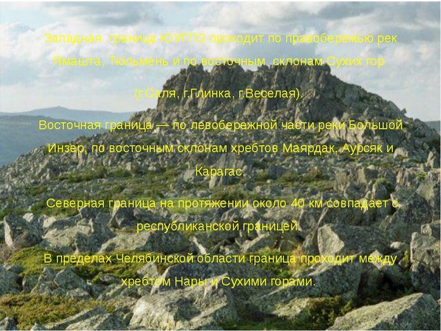 Западная граница ЮУГПЗ проходит по правобережью рек Ямашта, Тюльмень и по во...