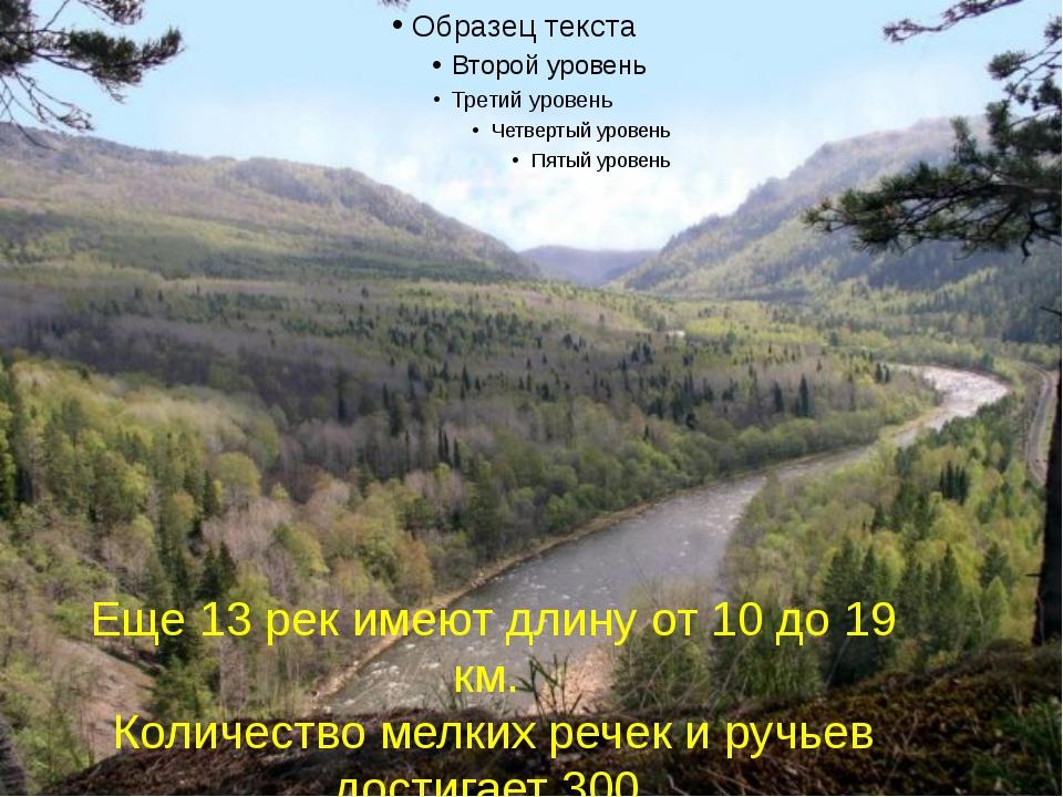 Еще 13 рек имеют длину от 10 до 19 км. Количество мелких речек и ручьев дост...