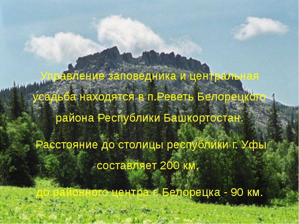 Управление заповедника и центральная усадьба находятся в п.Реветь Белорецкого...