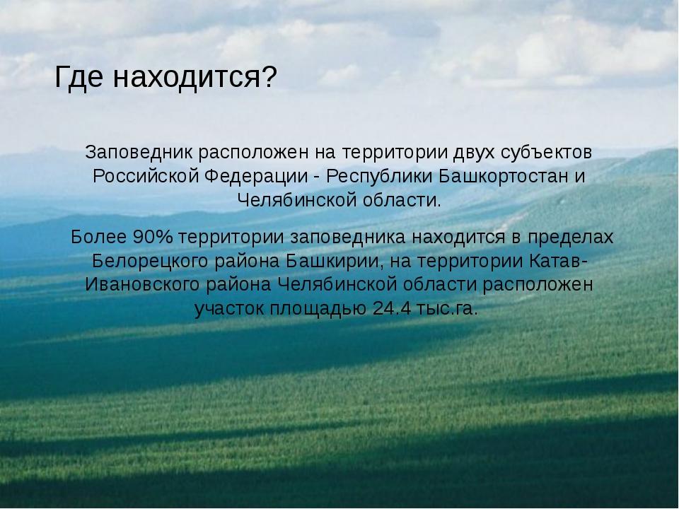 Где находится? Заповедник расположен на территории двух субъектов Российской...