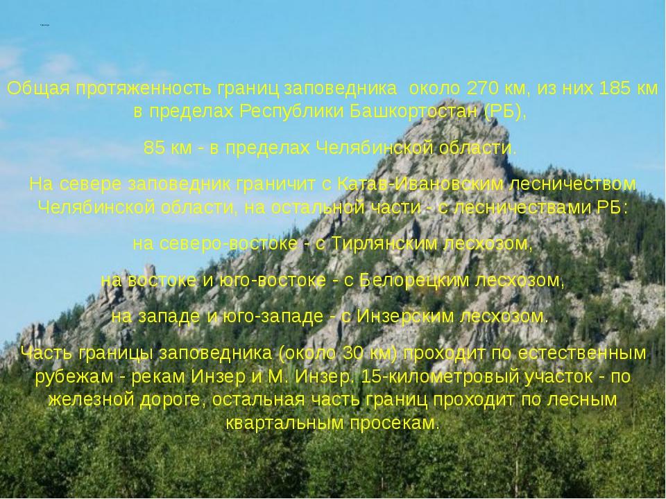 Границы Общая протяженность границ заповедника около 270 км, из них 185 км в...