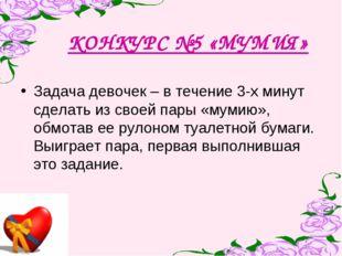 КОНКУРС №5 «МУМИЯ» Задача девочек – в течение 3-х минут сделать из своей пары