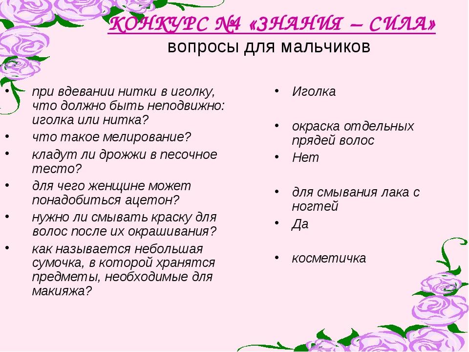 КОНКУРС №4 «ЗНАНИЯ – СИЛА» вопросы для мальчиков при вдевании нитки в иголку,...