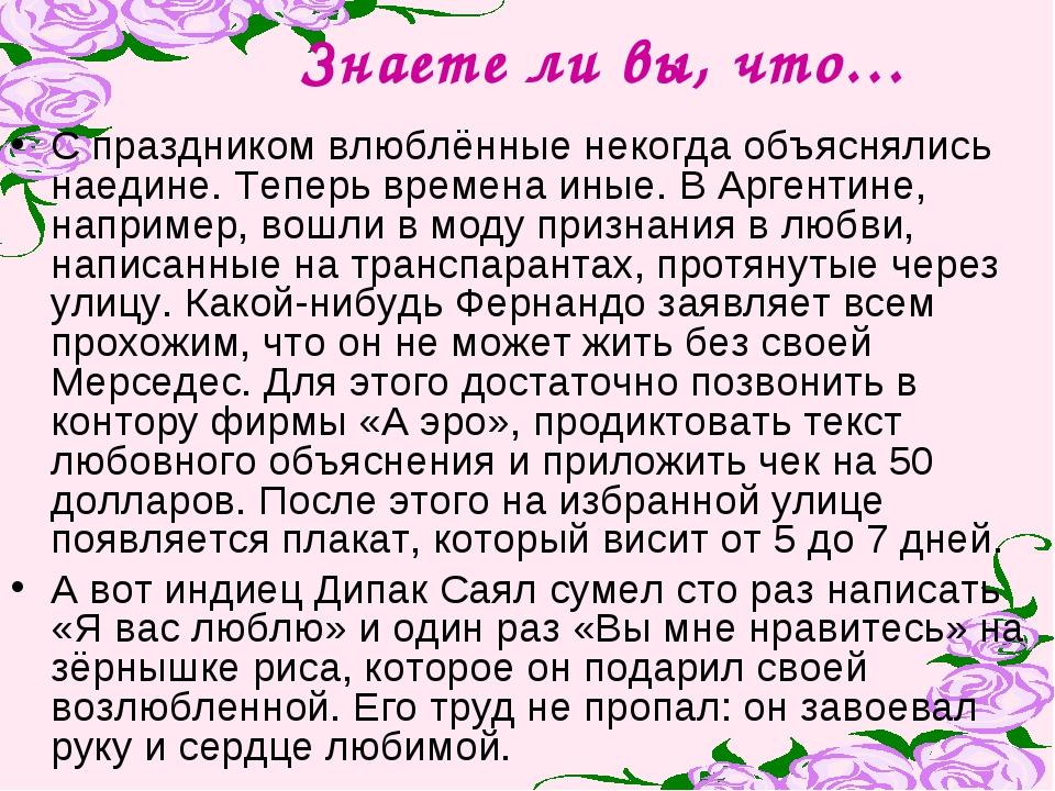 Знаете ли вы, что… С праздником влюблённые некогда объяснялись наедине. Тепер...
