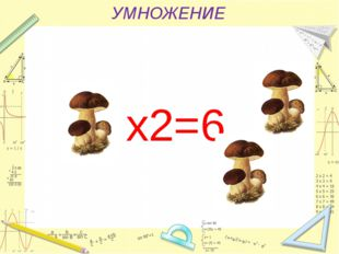 УМНОЖЕНИЕ х2=6