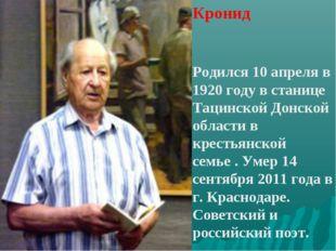 Кронид Алекса́ндрович Обо́йщиков Родился 10 апреля в 1920 году в станице Та