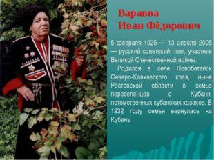Варавва Иван Фёдорович 5 февраля 1925 — 13 апреля 2005 — русский советский по