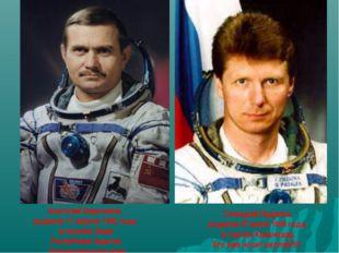 Анатолий Березовой, родился 11 апреля 1942 года в поселке Энем Республики Ады