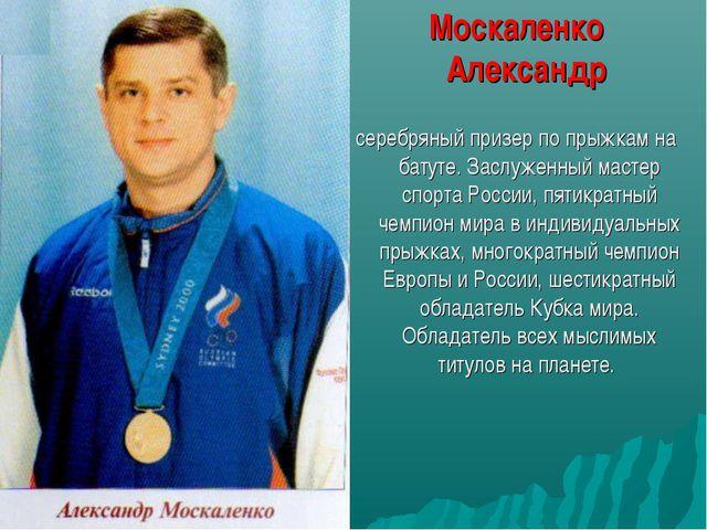 Москаленко Александр серебряный призер по прыжкам на батуте. Заслуженный ма...