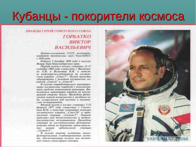 Кубанцы - покорители космоса
