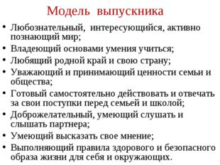 Модель выпускника Любознательный, интересующийся, активно познающий мир; Влад