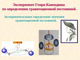 Эксперимент Генри Кавендиша по определению гравитационной постоянной. Экспери